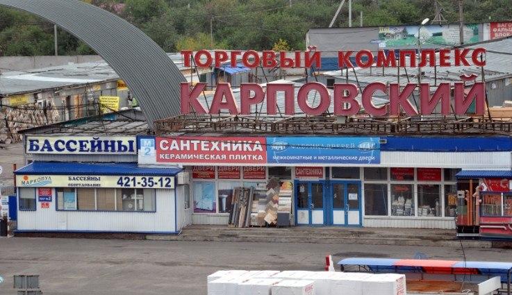 Карповский рынок сносят в Нижнем Новгороде - фото 1