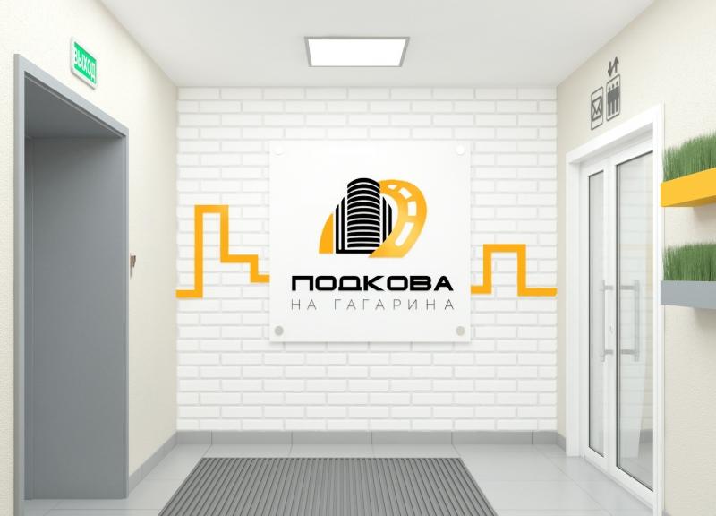 Дом № 2 в ЖК Подкова на Гагарина - фото 9
