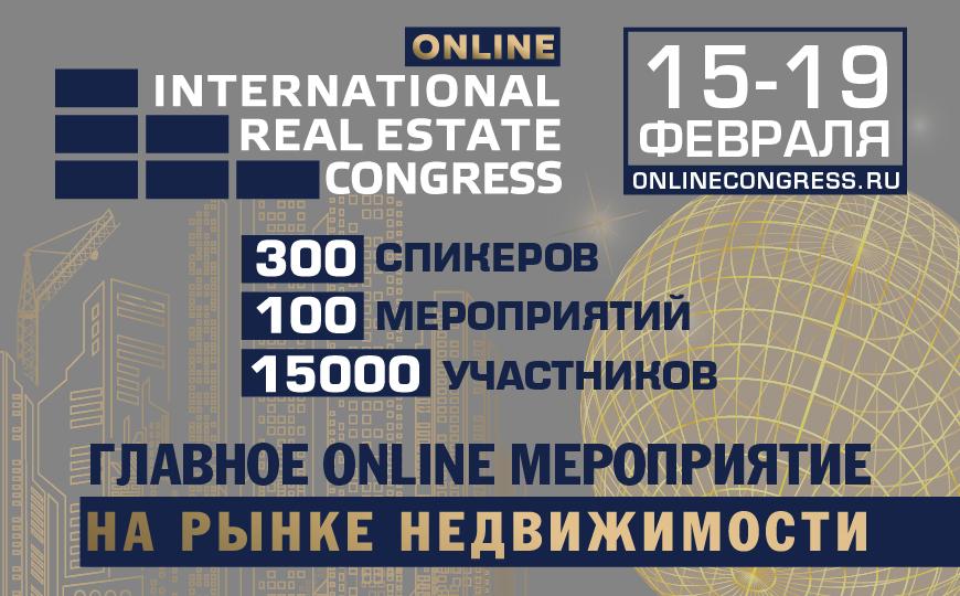 Новогодняя акция от ONLINE Международного жилищного конгресса - фото 1