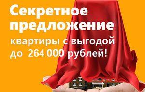 Квартиры с выгодой до 264 000 рублей! Заполните форму обратной связи и получите список квартир, участвующих в акции. Предложение ограничено, успейте забронировать понравившийся вариант. Актуально!